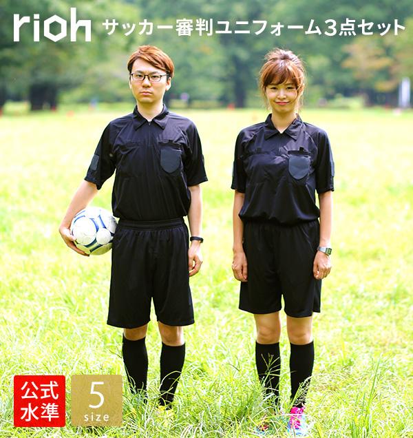 rioh サッカー審判服 XL 3点セット(半...の説明画像1