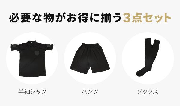 rioh サッカー審判服 L 3点セット(半袖...の説明画像7