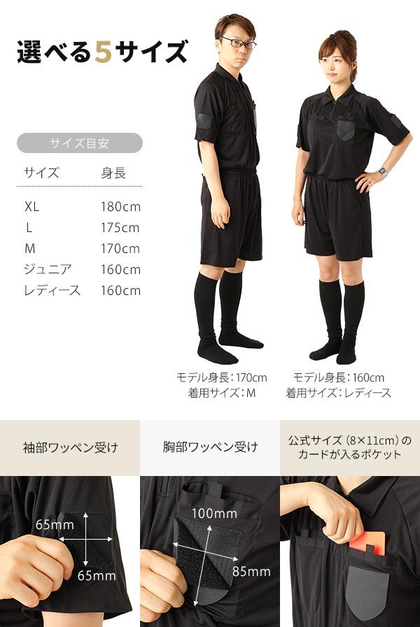 【4着セット】 rioh サッカー審判服 M ...の説明画像8