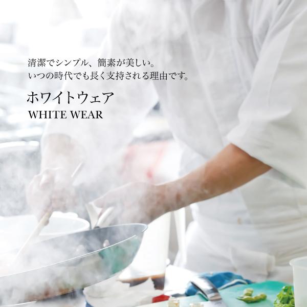 workfriend 調理用白衣男子衿付長袖 ...の説明画像1