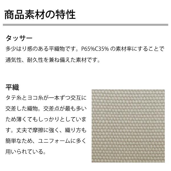 workfriend 調理用白衣男子衿付長袖 ...の説明画像6