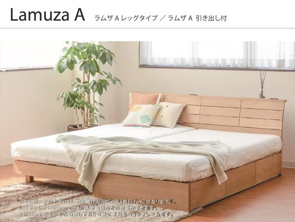 宮付き 二口コンセント付き すのこベッド 『Lamuza A』 ベッドフレーム画像01