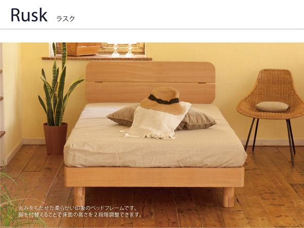 北欧風 天然木 すのこベッド フレームのみ『Rusk』床高2段階調整可 ベッドフレーム画像01