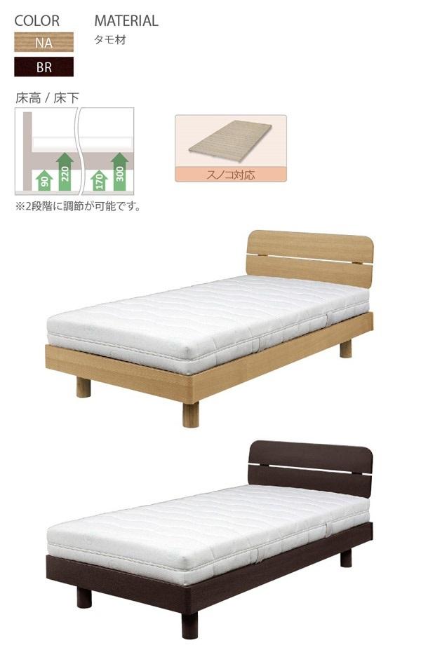 北欧風 天然木 すのこベッド フレームのみ『Rusk』床高2段階調整可 ベッドフレーム画像02