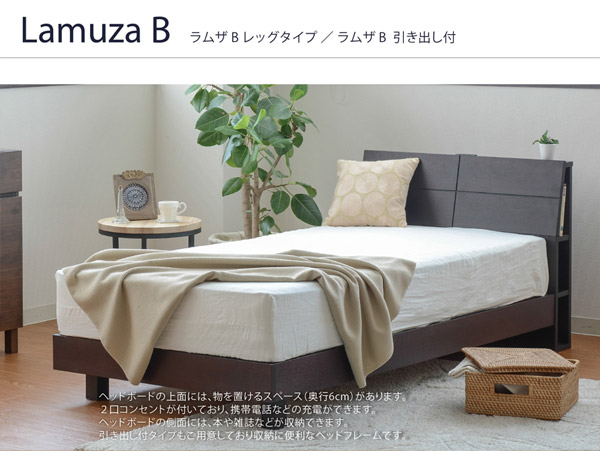 宮付き 二口コンセント付き すのこベッド 『Lamuza B』 ベッドフレーム画像01