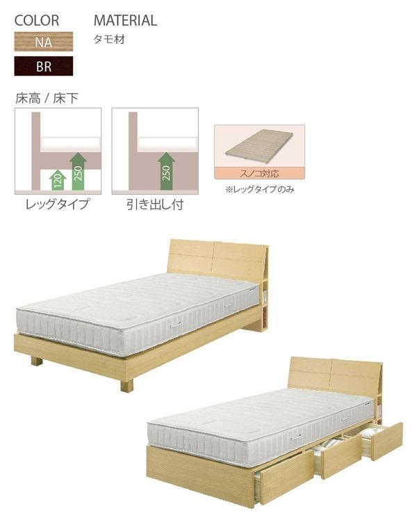 北宮付き 二口コンセント付き すのこベッド 『Lamuza B』 ベッドフレーム画像02