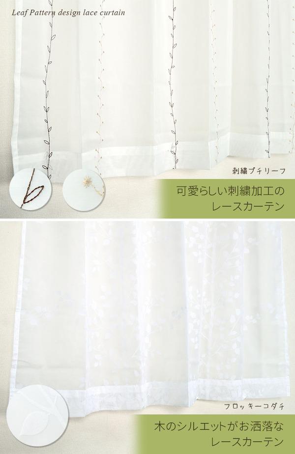刺繍リーフ柄レースカーテン 【2枚組 100×...の説明画像2