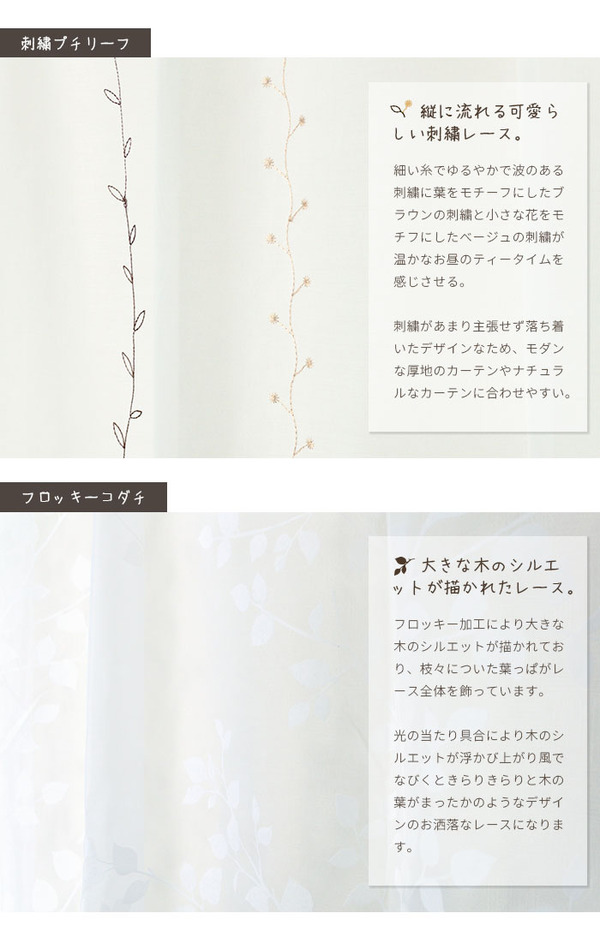 刺繍リーフ柄レースカーテン 【2枚組 100×...の説明画像3