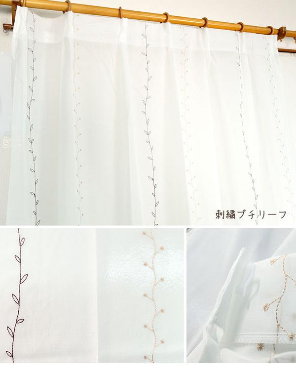 刺繍リーフ柄レースカーテン 【2枚組 100×...の説明画像4