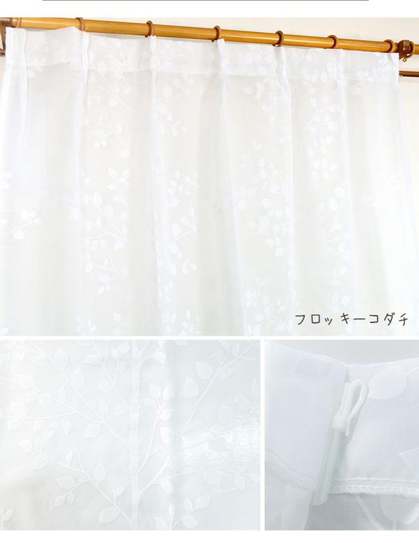刺繍リーフ柄レースカーテン 【2枚組 100×...の説明画像5
