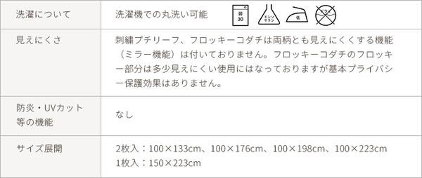刺繍リーフ柄レースカーテン 【2枚組 100×...の説明画像6