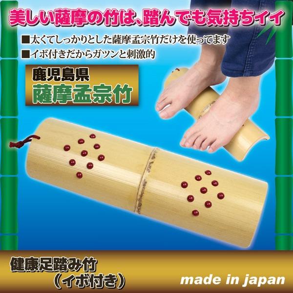 健康足踏み竹/健康器具 【イボ付き】 薩摩孟宗...の説明画像1