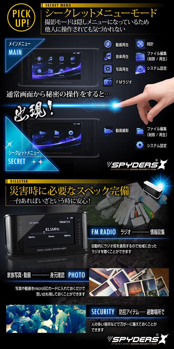 【防犯用】【超小型カメラ】【小型ビデオカメラ】 置時計型カメラ スパイカメラ スパイダーズX (C-590B)  ブラック 1080P 液晶画面 赤外線 FMラジオ