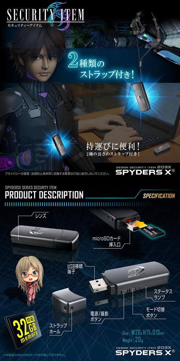 【防犯用】隠しカメラ USBメモリ型カメラ スパイカメラ スパイダーズX (A-401) 1080P サイドレンズ 32GB対応 - 商品画像
