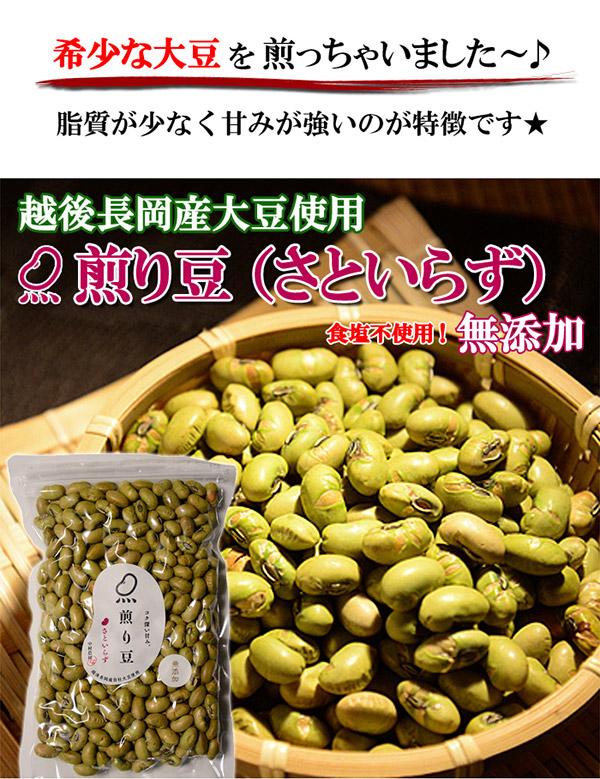 煎り豆(さといらず) 無添加 12袋の説明画像1