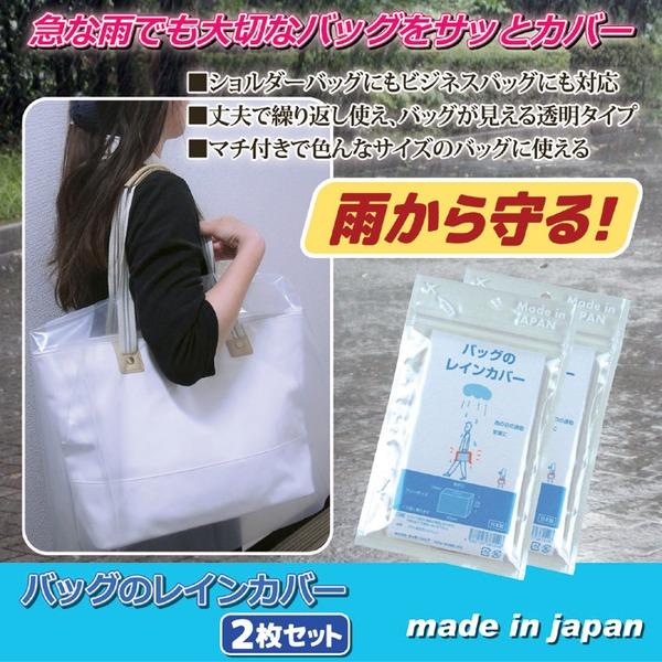 バッグのレインカバー/雨除けカバー 【2枚セッ...の説明画像1