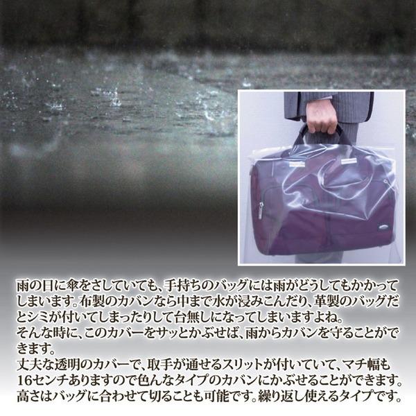 バッグのレインカバー/雨除けカバー 【2枚セッ...の説明画像2