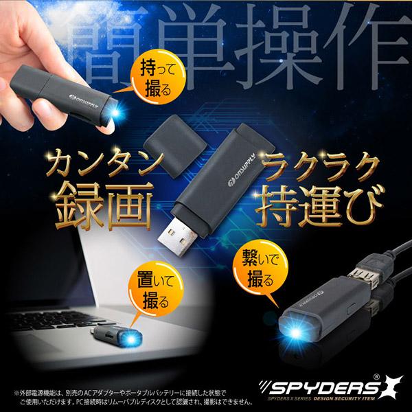 【防犯用】隠しカメラ USBメモリ型カメラ スパイカメラ スパイダーズX (A-490) 1080P 写真5連写 32GB対応 - 商品画像