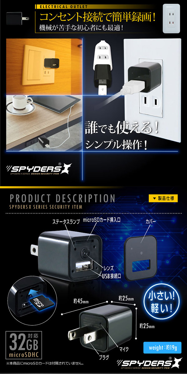 【防犯用】【超小型カメラ】【小型ビデオカメラ】 USB-ACアダプター型カメラ スパイカメラ スパイダーズX (M-933α) 1080P コンセント接続 動体検知 32GB対応