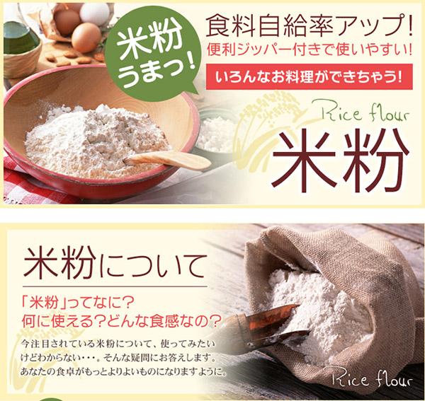 お試しに!中村農園の米粉300g×3袋セットの説明画像1