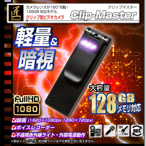 【小型カメラ】クリップ型ビデオカメラ(匠ブラン...の説明画像1