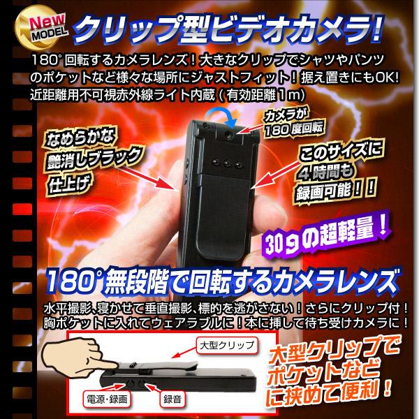 【小型カメラ】クリップ型ビデオカメラ(匠ブラン...の説明画像2
