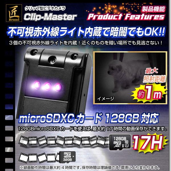 【小型カメラ】クリップ型ビデオカメラ(匠ブラン...の説明画像3