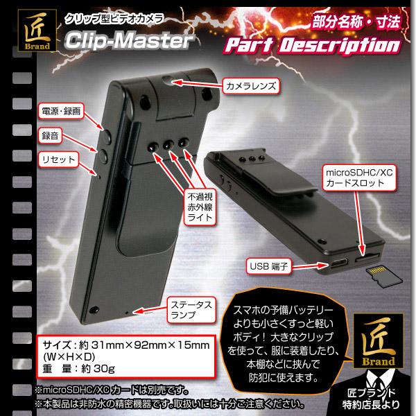 【小型カメラ】クリップ型ビデオカメラ(匠ブラン...の説明画像6
