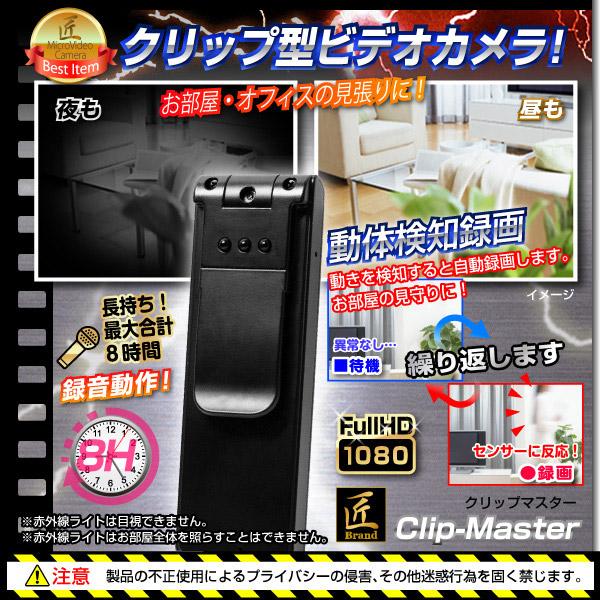 【小型カメラ】クリップ型ビデオカメラ(匠ブラン...の説明画像7