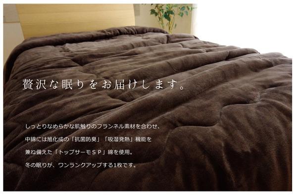 毛布 セミダブル 洗える 寝具 抗菌 消臭 無地 旭化成 トップサーモ 2枚合わせ毛布 『17フランIT』 ブラウン 約160×200cm