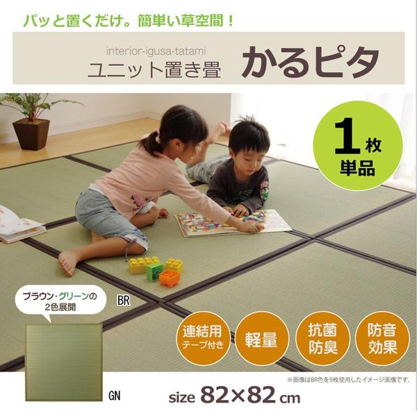 おすすめ!い草 置き畳 ユニット畳 国産 半畳『かるピタ』単品 (裏:すべりにくい加工)