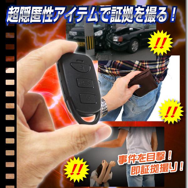 【小型カメラ】キーレス型ビデオカメラ(匠ブランド)『prossimo』(プロッシモ)