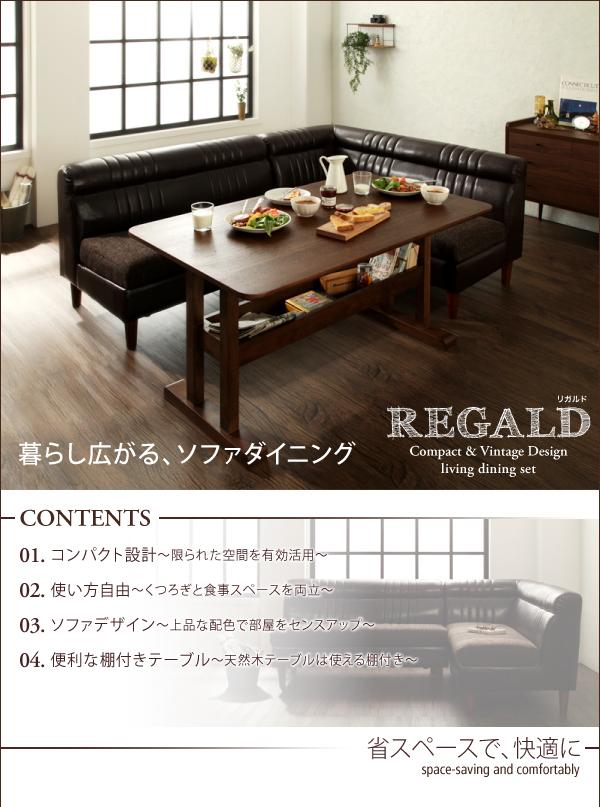 おすすめ!ヴィンテージ・リビングソファーダイニングテーブルセット【REGALD】リガルド画像01