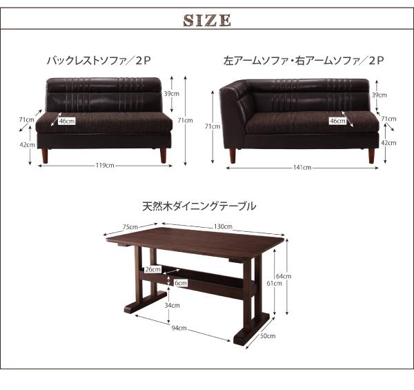 おすすめ!ヴィンテージ・リビングソファーダイニングテーブルセット【REGALD】リガルド画像13