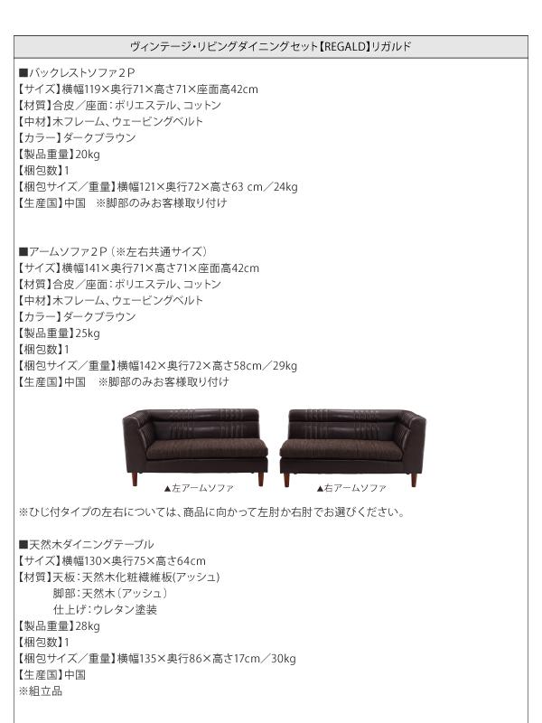 おすすめ!ヴィンテージ・リビングソファーダイニングテーブルセット【REGALD】リガルド画像14