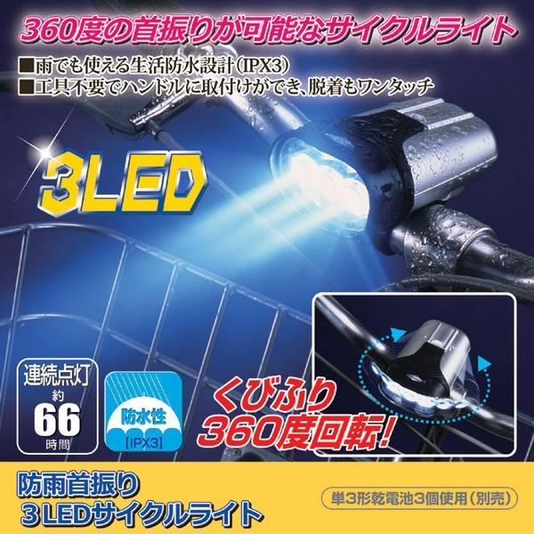 3LED サイクルライト/自転車ライト 【36...の説明画像1