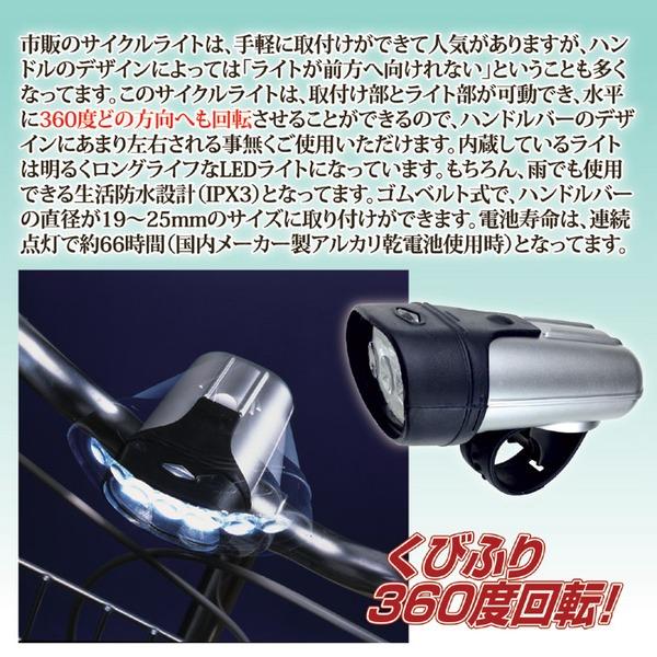 3LED サイクルライト/自転車ライト 【36...の説明画像2