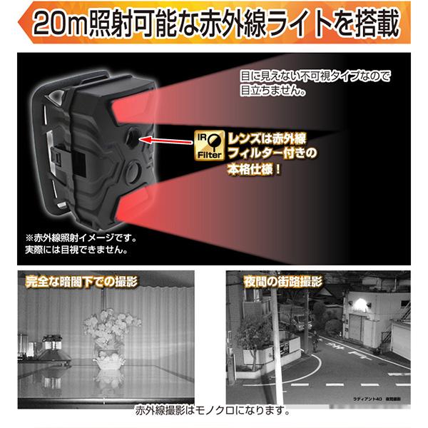 【トレイルカメラ】赤外線ライト搭載トレイルカメ...の説明画像4