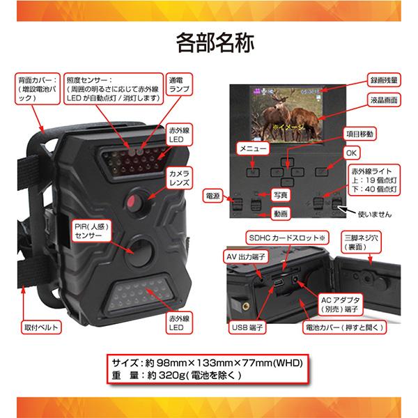 【トレイルカメラ】赤外線ライト搭載トレイルカメ...の説明画像6