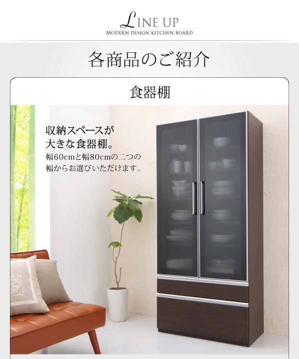 食器棚 幅60cm カラー:ウォルナットブラ...の説明画像16