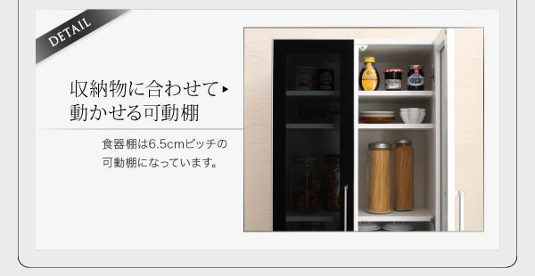 食器棚 幅60cm カラー:ウォルナットブラ...の説明画像17