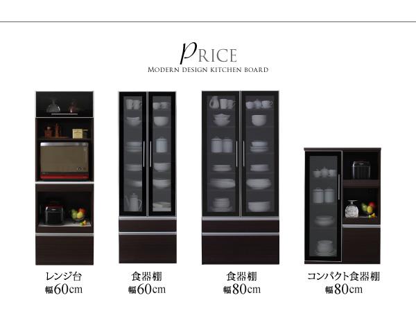 食器棚 幅60cm カラー:ウォルナットブラ...の説明画像24