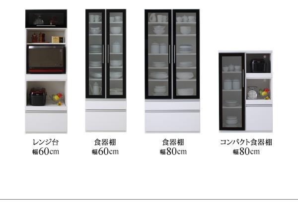食器棚 幅60cm カラー:ウォルナットブラ...の説明画像25