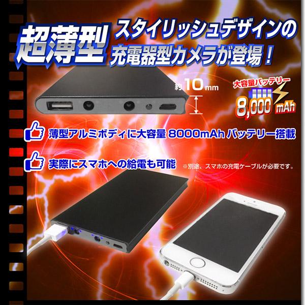 【小型カメラ】モバイル充電器型ビデオカメラ(匠...の説明画像2