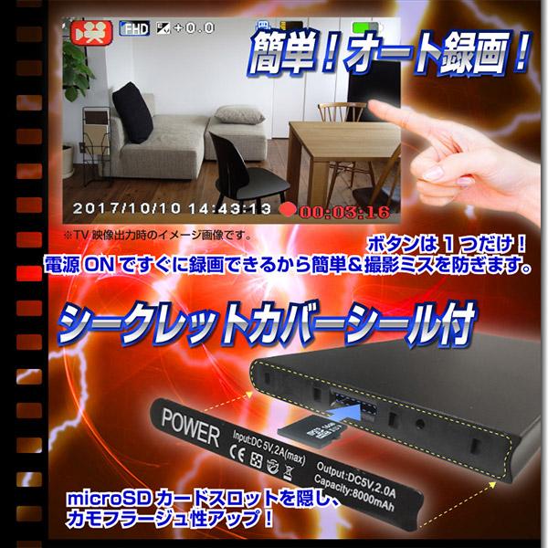 【小型カメラ】モバイル充電器型ビデオカメラ(匠...の説明画像3