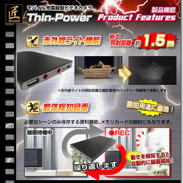 【小型カメラ】モバイル充電器型ビデオカメラ(匠...の説明画像5