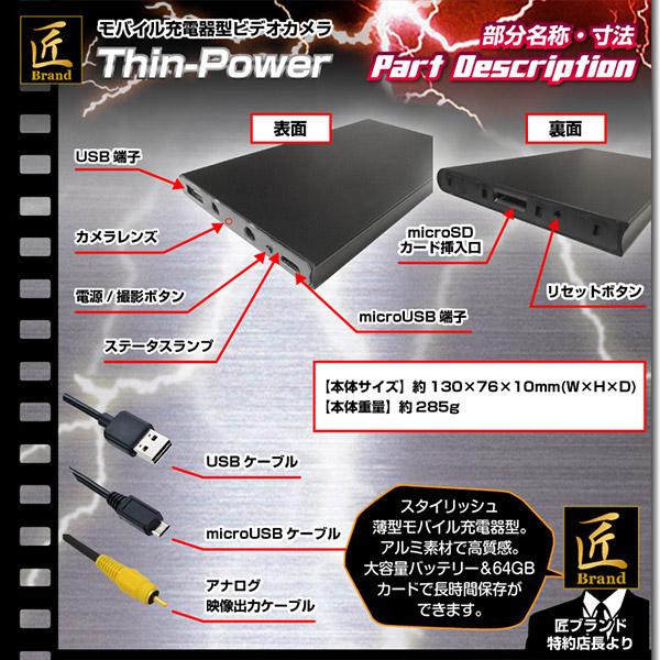 【小型カメラ】モバイル充電器型ビデオカメラ(匠...の説明画像8