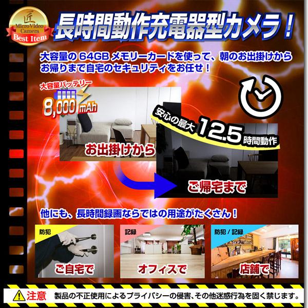 【小型カメラ】モバイル充電器型ビデオカメラ(匠...の説明画像9