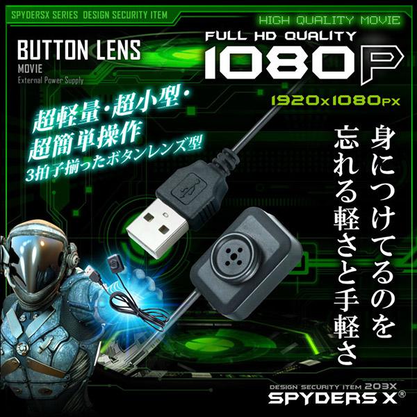 【防犯用】【超小型カメラ】【小型ビデオカメラ】ボタン型カメラ スパイカメラ スパイダーズX (M-945) 小型カメラ 1080P 簡単操作 32GB対応