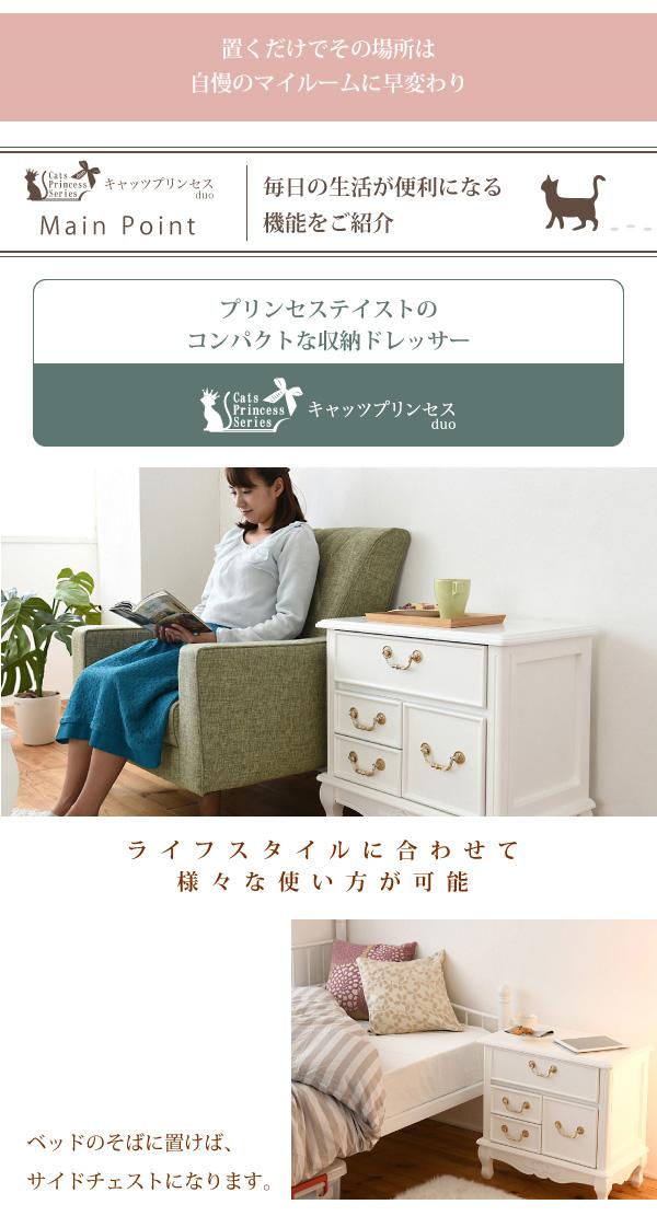 猫足 ドレッサー/化粧台 『姫系 キャッツプリンセス duo』